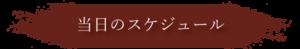 ハロウィンイベントパーティー 六本木渋谷 当日のスケジュール