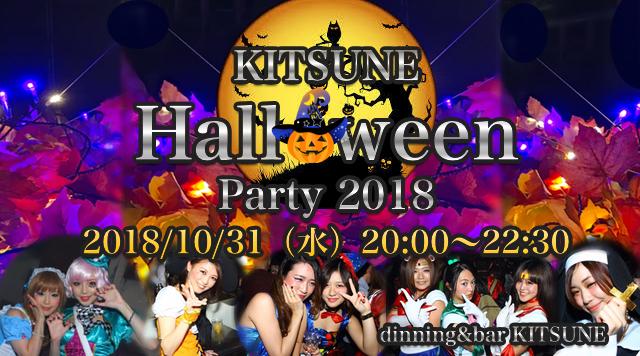 ハロウィンイベントパーティー KITSUNEキツネ 恵比寿 渋谷 BANNER2