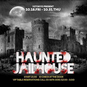 ハロウィンイベントパーティー 『ハロハロ』 六本木渋谷 コラム 出会い V2tokyo-haunted-jailhouse