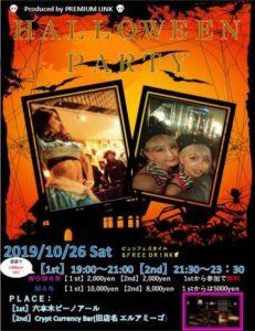 ハロウィンイベントパーティー 『ハロハロ』 六本木渋谷 出会い